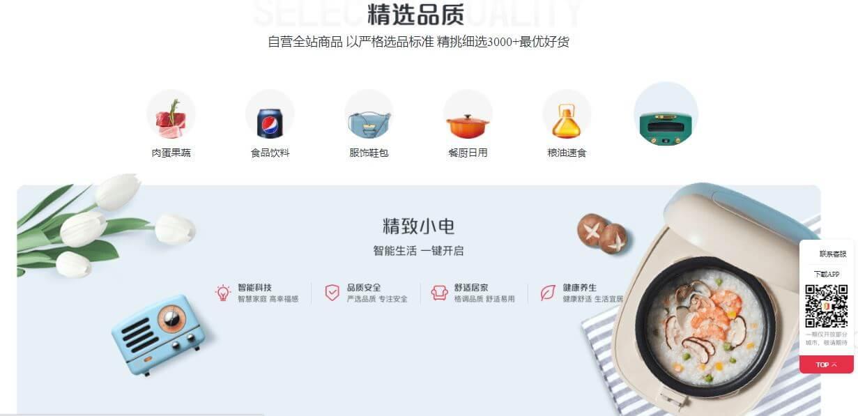trang thương mại điện tử Yihaodian