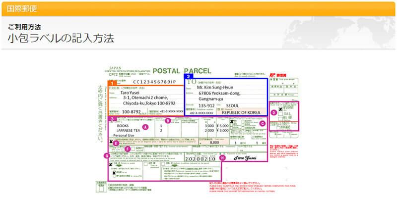 mẫu thủ tục đăng ký gửi hàng đường biển ems